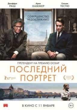 Последний портрет / Final Portrait (2017) BDRip | Лицензия