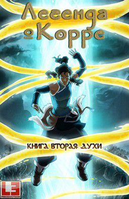 Аватар: Легенда о Корре / The Legend of Korra [02х01-14 из 14] (2013)