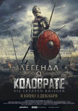 Легенда о Коловрате (2017) WEB-DL 1080p | iTunes