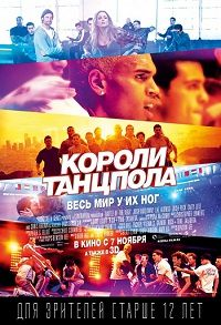 Короли танцпола 3Д / Battle of the Year 3D (2013) BDRip 1080p (HOU)