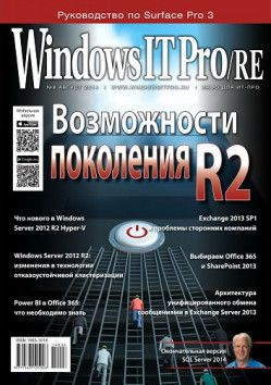 Windows IT Pro/RE [№8] (2014) PDF