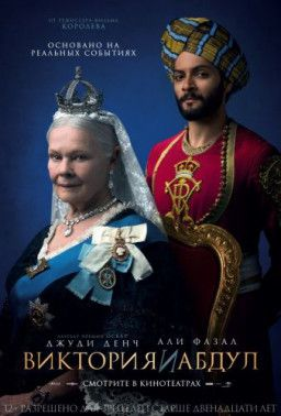 Виктория и Абдул / Victoria and Abdul (2017) BDRip | Лицензия