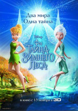 Феи: Тайна зимнего леса / Tinker Bell Secret of the Wings (2012)
