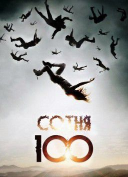 Сотня / 100 / The 100 / The Hundred [S01] (2014)