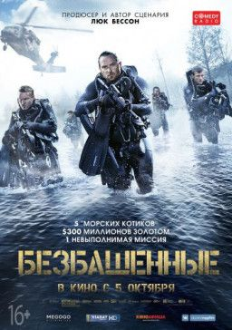 Безбашенные / Renegades (2017) BDRip | iTunes