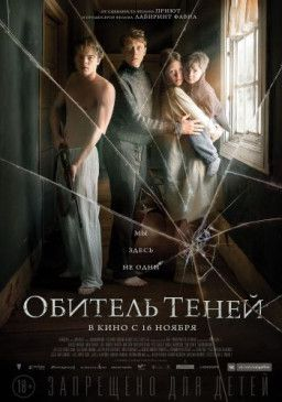 Обитель теней / Marrowbone (2017) WEB-DLRip | Чистый звук