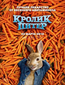 Кролик Питер / Peter Rabbit (2018) CAMRip | L
