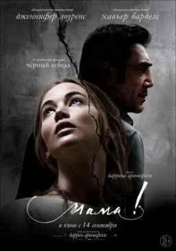 мама! / mother! (2017) BDRip | Лицензия