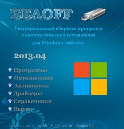 Сборник программ - БЕЛOFF USB WPI 2013.04 (2013) PC