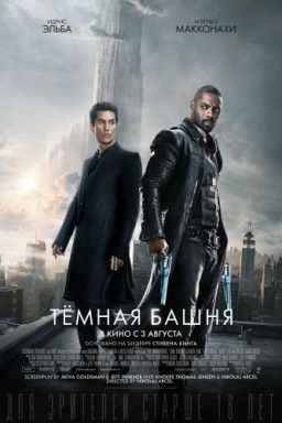 Темная башня / The Dark Tower (2017) BDRip | Лицензия