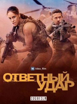 Ответный удар / Strike Back [6 Сезон. 1-7 из 10] (2017) HDTVRip | IdeaFilm