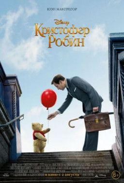 Кристофер Робин / Christopher Robin (2018) BDRip | Лицензия
